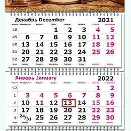 Календари - Квартальный календарь 2022г. Классическая роскошь 3120-2 Полином /20, 0
