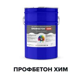 Эмали - Химстойкая эмаль для бетонных полов - ПРОФБЕТОН…, 0