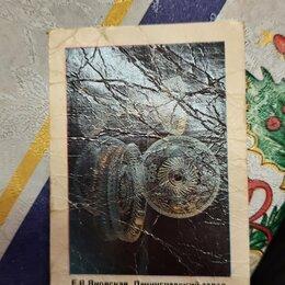 Календари - Календарь XXI века - Календарь СССР , 0