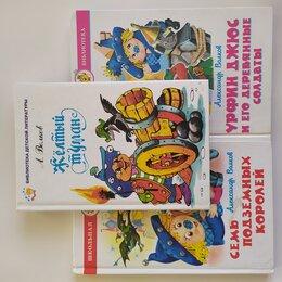 Детская литература - Семь подземных королей, 0