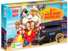 Игровые приставки - Игровая приставка 8 bit Фаворит 300 в 1 + 300…, 0
