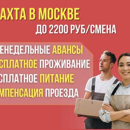 Работники склада - Упаковщик/Фасовщик на вахту г Москва (бесплатное проживание и питание), 0