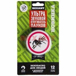 Отпугиватели и ловушки для птиц и грызунов - Отпугиватель пауков до 30м2, 5Вт, 0