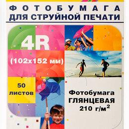 Бумага и пленка - Фотобумага Hi-Image Paper глянцевая односторонняя, 102x152 мм, 210 г/м2, 50 л., 0