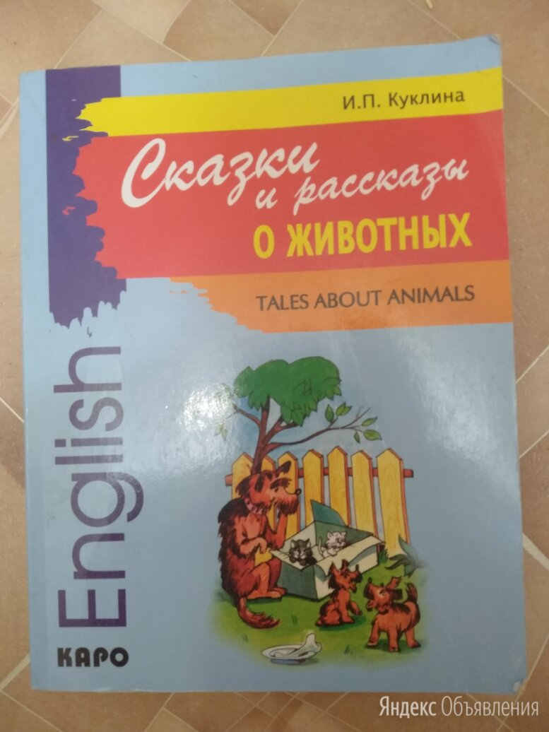 """Книга на английском языке """"Сказки и рассказы о животных"""" по цене 200₽ - Наука и образование, фото 0"""