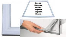 Аксессуары и запчасти - Уплотнительная резина для холодильника, 0