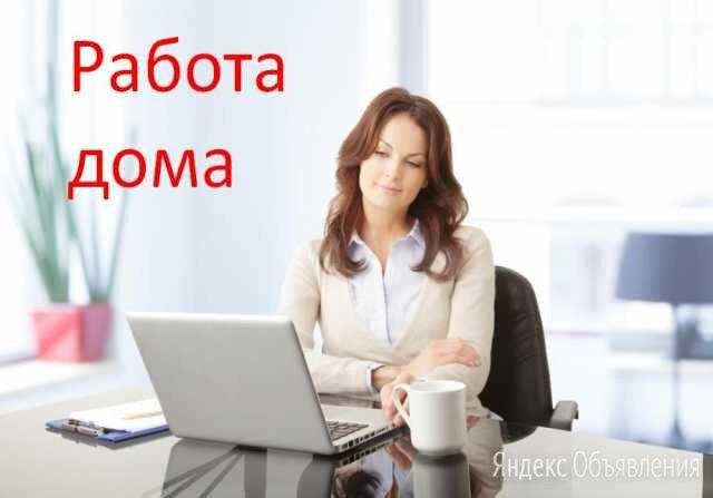 Менеджер по работе с сотрудниками (удаленно) - Менеджеры, фото 0