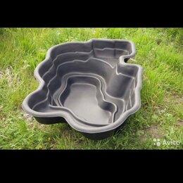 Готовые пруды и чаши - Пруд садовый 900 л, 0