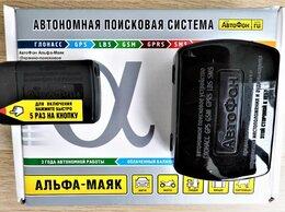 GPS-трекеры - GPS-маяк Автофон Альфа, 0