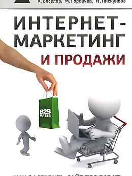 Бизнес и экономика - Книга. Интернет-маркетинг и продажи. Как…, 0