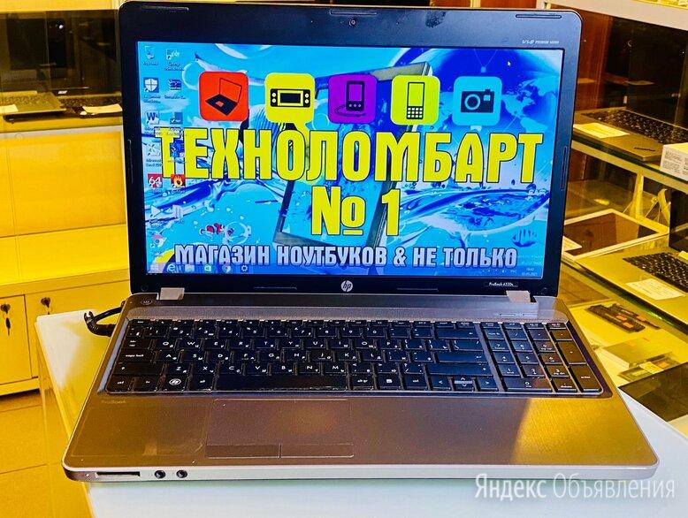 Производительный Hp ProBook c Видеокартой и Другие по цене 13990₽ - Ноутбуки, фото 0