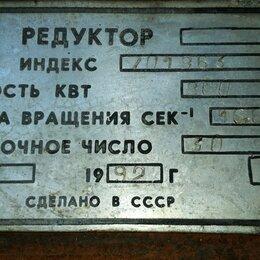 Прочие станки - Редуктор резиносмеситель Большевик РС270 РС250 РС-250 РС-270, 0