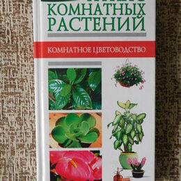 Словари, справочники, энциклопедии - Книга - Атлас комнатных растений, 0