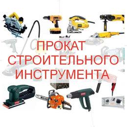 Аренда транспорта и товаров - Аренда / Прокат строительного инструмента и оборудования, 0