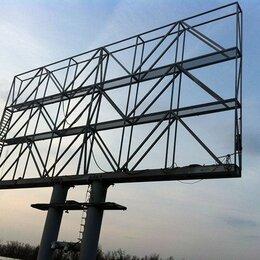 Рекламные конструкции и материалы - Рекламная металлоконструкция, 0