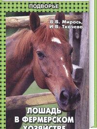 """Прочее - Книга """"Лошадь в фермерском хозяйстве"""", 0"""