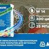 Гидроизоляция Новое Поколение Mapei Planiseal 88 (Мапей Планисил 88) по цене 950₽ - Изоляционные материалы, фото 0