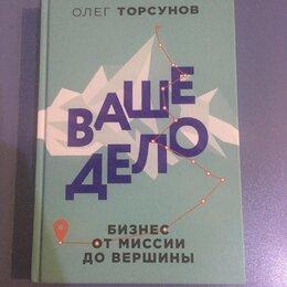 Бизнес и экономика - Олег Торсунов - Ваше Дело, 0