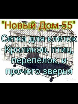 Металлопрокат - Сетка для клеток, кроликов, птиц, перепелок, зверь, 0