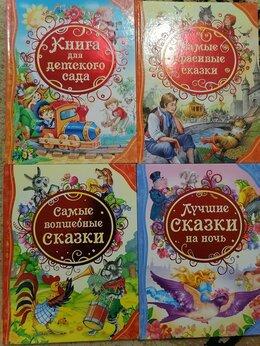 Детская литература - Детские книги, 0