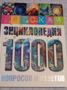 Словари, справочники, энциклопедии - Детская энциклопедия, 0