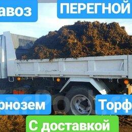 Удобрения - Земля перегной навоз пщс в Новокузнецке, 0