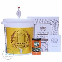 Мини-пивоварни - Домашняя мини-пивоварня Пивоварня Лайт, 0