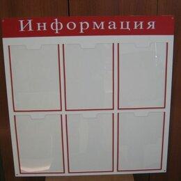 Рекламные конструкции и материалы - Информационные стенды, 0