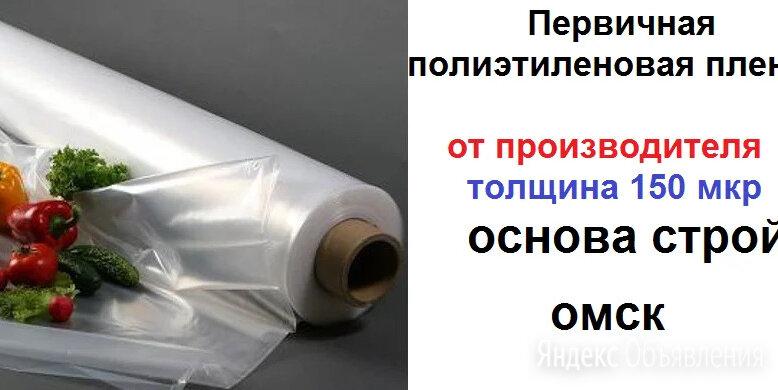 Пленка полиэтиленовая тепличная 150 мкр по цене 62₽ - Упаковочные материалы, фото 0