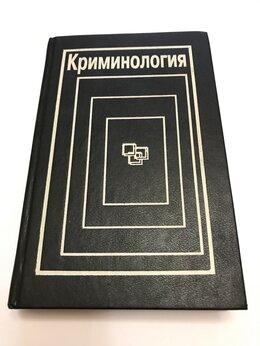 Юридическая литература - Криминология. Учебник , 0