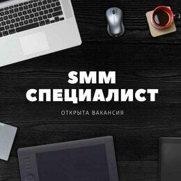 IT, интернет и реклама - Требуется начинающий SMM специалист, 0