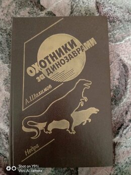 Художественная литература - А. Шалимов Охотники за динозаврами , 0