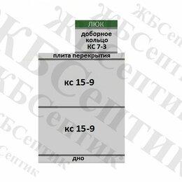 Насосы и комплектующие - Кессон для скважины КС 15-9(д2д) из Ж/Б колец, 0