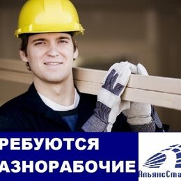 Разнорабочие - Подсобный рабочий, 0