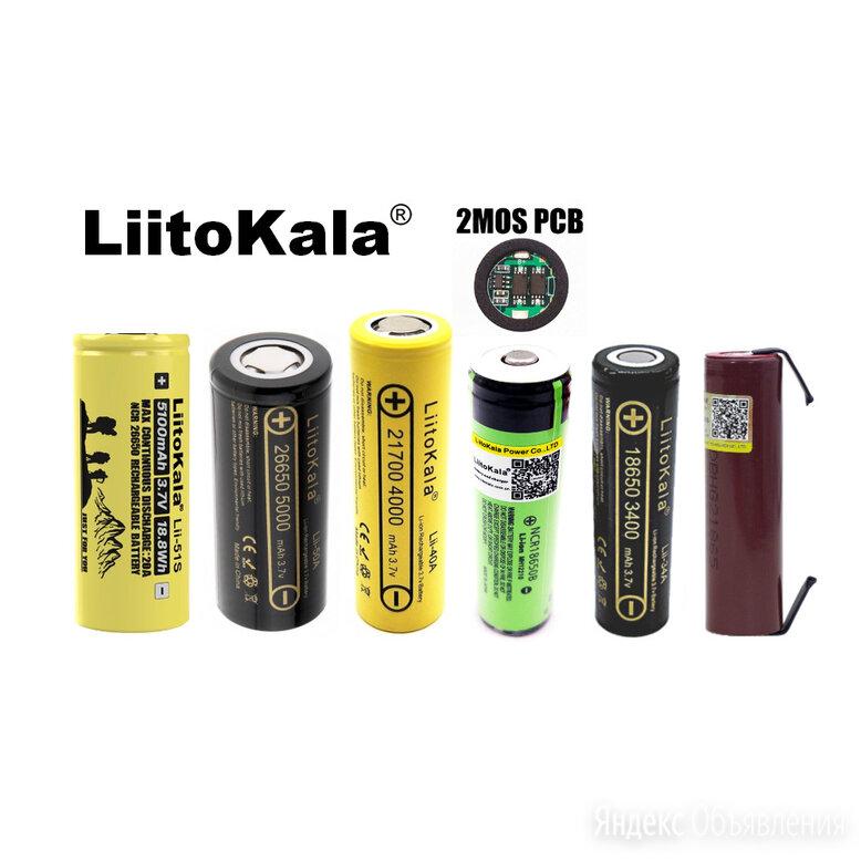 Аккумуляторы LiitoKala 26650, 21700, 18650 по цене 400₽ - Аксессуары и запчасти для оргтехники, фото 0