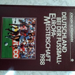 Спорт, йога, фитнес, танцы - Книга Юргена Клинсмана Чемпионат Европы по футболу 1988г., 0