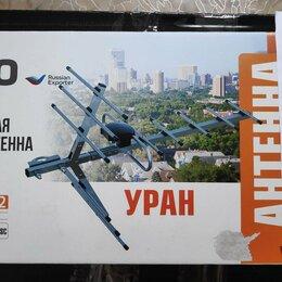 Антенны - ТВ-Антенна РЭМО BAS-1371-Р Уран, 0