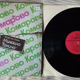Музыкальные CD и аудиокассеты - виниловые пластинки, 0
