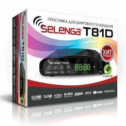 ТВ-приставки и медиаплееры - Телевизионная DVB-T2 приставка, 0