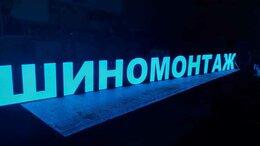 Рекламные конструкции и материалы - Вывеска ШИНОМОНТАЖ 30см объемные светящиеся буквы, 0