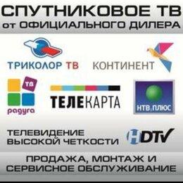 Спутниковое телевидение - Спутниковое тв, 0