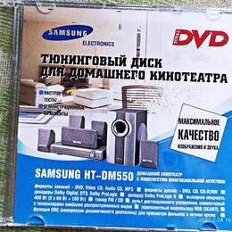 Диски - DVD диск для настройки домашнего кинотеатра., 0