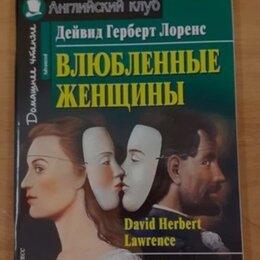 Литература на иностранных языках - Книга для чтения на английском. Роман Влюбленные женщины, 0