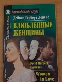 Литература на иностранных языках - Книга для чтения на английском. Роман Влюбленные…, 0