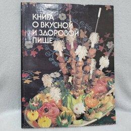 Дом, семья, досуг - Книга о вкусной и здоровой пище, 0