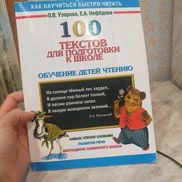Наука и образование - Детская книжка , 0