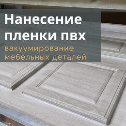 Комплектующие - Пленка пвх на изделия МДФ, 0