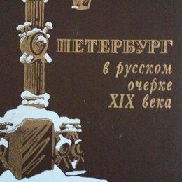 Искусство и культура - Петербург в русском очерке 19 века, 0