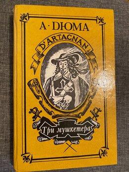 Художественная литература - Книга «Три мушкетёра», 0