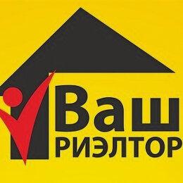 Прочие услуги - Специалист по недвижимости, риэлтор, 0